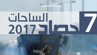 Photo of كتاب حصاد الساحات 2017