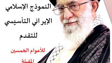 Photo of كتاب وثيقة النموذج الإسلامي الإيراني التأسيسي للتقدم للأعوام الخمسين المقبلة