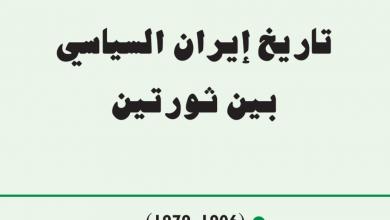 Photo of كتاب تاريخ إيران السياسي بين ثورتين: 1906-1979