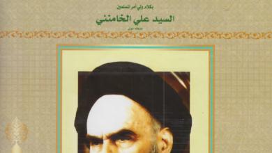 Photo of كتاب تاريخ الإمام الخميني- الجزء الأول