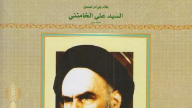 Photo of كتاب تاريخ الإمام الخميني- الجزء الثاني