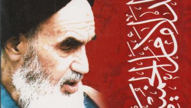 Photo of كتاب دراسات في الفكر السياسي عند الإمام الخميني