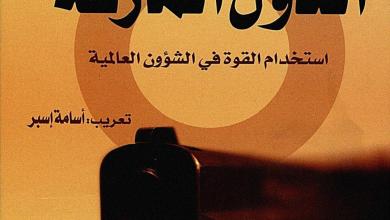 Photo of كتاب الدول المارقة