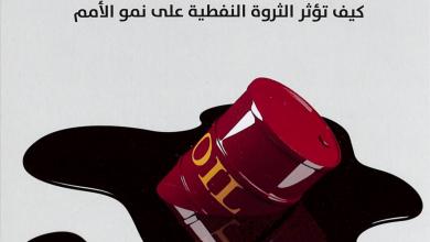 Photo of كتاب نقمة النفط كيف تؤثر الثروة النفطية على نمو الأمم