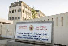Photo of أول رد رسمي على خلفية اعتقالات طالت 34 مواطناً في البحرين