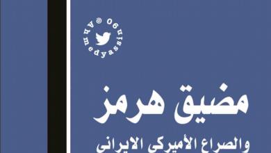 Photo of كتاب مضيق هرمز والصراع الإيراني الأمريكي