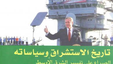 Photo of كتاب تاريخ الاستشراق وسياساته .. الصراع على تفسير الشرق الأوسط