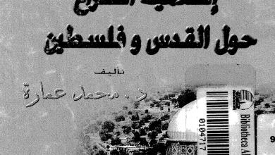 Photo of كتاب إسلامية الصراع حول القدس وفلسطين