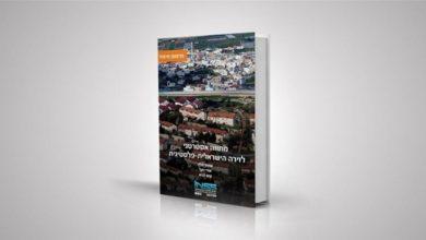 Photo of كتاب مخطط استراتيجي للساحة الإسرائيلية الفلسطينية
