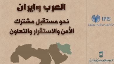Photo of كتاب العرب وإيران: نحو مستقبل مشترك الأمن الاستقرار والتعاون
