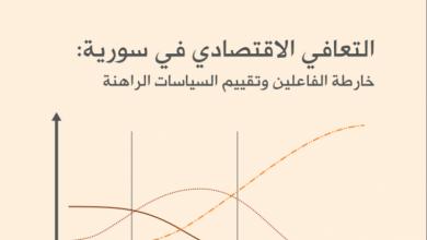Photo of كتاب التعافي الاقتصادي في سورية: خارطة الفاعلين وتقييم السياسات الراهنة