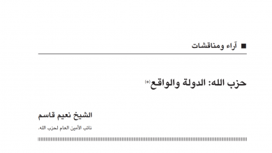 Photo of كتاب حزب الله الدولة والواقع