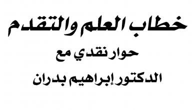 Photo of كتاب خطاب العلم والتقدم